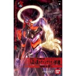 HG EVANGELION 01 (NEW MOVIE...